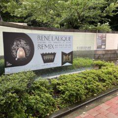 東京都庭園美術館 ルネ・ラリック リミックス展 レポート v